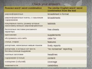 Check your answers Russianword \ word combination The similar Englishword \ w