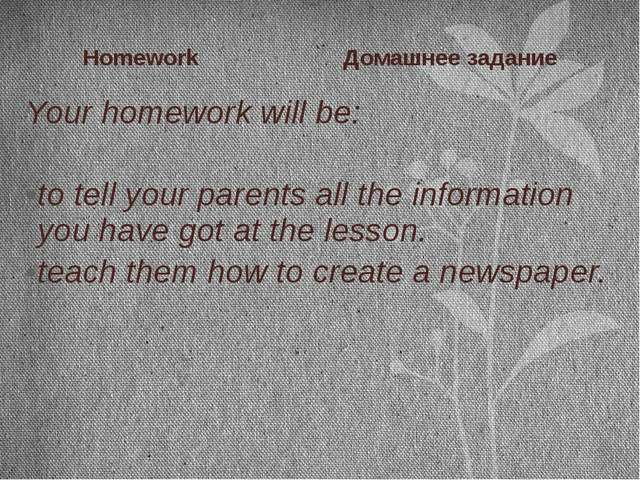 Homework Домашнее задание Your homework will be: to tell your parents all the...