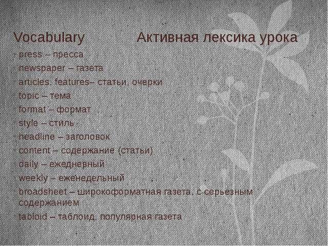 Vocabulary Активная лексика урока press – пресса newspaper – газета articles,...