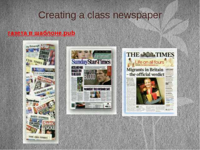 Creating a class newspaper газета в шаблоне.pub