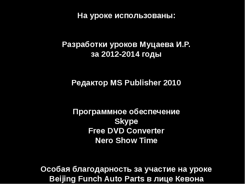 На уроке использованы: Разработки уроков Муцаева И.Р. за 2012-2014 годы Редак...