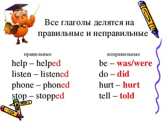 Все глаголы делятся на правильные и неправильные правильные help – helped li...
