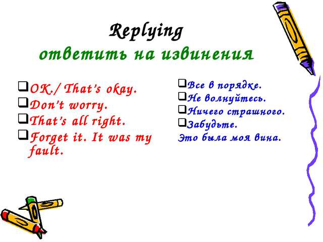 Replying ответить на извинения OK./ That's okay. Don't worry. That's all righ...