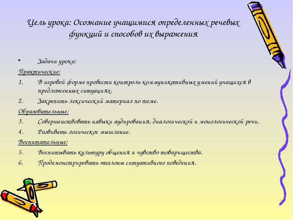 Цель урока: Осознание учащимися определенных речевых функций и способов их вы...