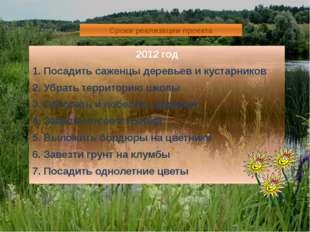 Сроки реализации проекта 2012 год 1. Посадить саженцы деревьев и кустарников