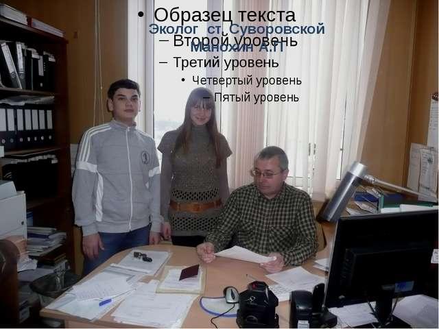Эколог ст. Суворовской Манохин А.П