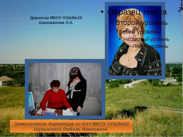 Директор МКОУ ООШ№20 Шаповалова Л.А. Заместитель директора по АХЧ МКОУ ООШ№20...