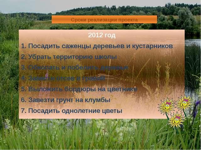 Сроки реализации проекта 2012 год 1. Посадить саженцы деревьев и кустарников...