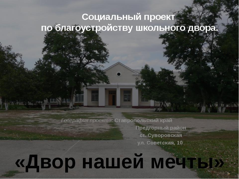 География проекта: Ставропольский край Предгорный район ст. Суворовская ул. С...