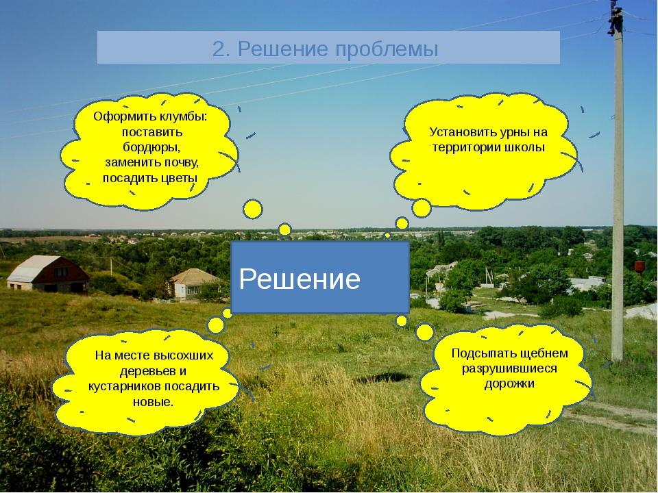 2. Решение проблемы. Оформить клумбы: поставить бордюры, заменить почву, поса...