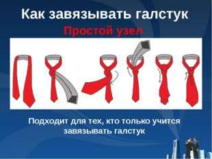 Как завязывать галстук Подходит для тех, кто только учится завязывать галстук