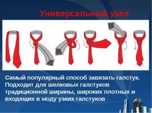 Универсальный узел Самый популярный способ завязать галстук. Подходит для шел