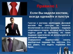 Правило 1 Если Вы надели костюм, всегда одевайте и галстук Галстук к костюму