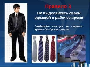 Правило 3 Не выделяйтесь своей одеждой в рабочее время Подбирайте галстуки не