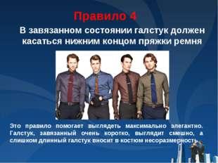 Правило 4 В завязанном состоянии галстук должен касаться нижним концом пряжки