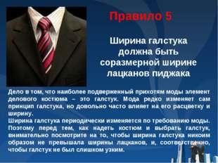 Правило 5 Ширина галстука должна быть соразмерной ширине лацканов пиджака Дел