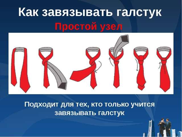 Как завязывать галстук Подходит для тех, кто только учится завязывать галстук...