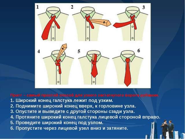 Пратт – самый простой способ для узкого застегнутого ворота рубашки. 1. Широк...