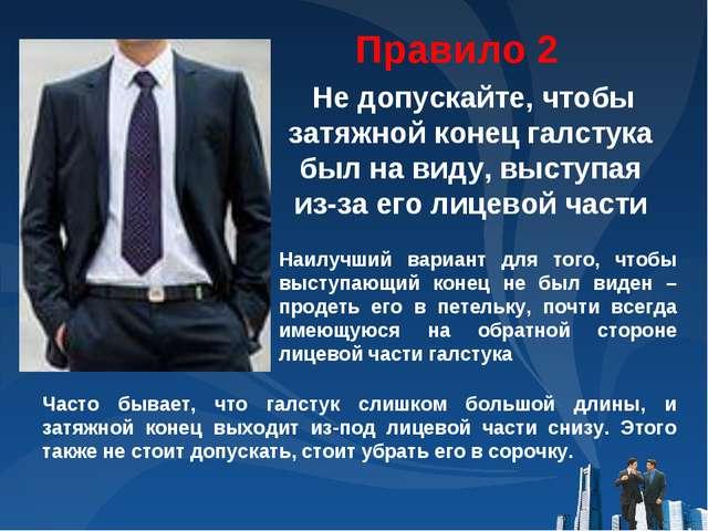 Правило 2 Не допускайте, чтобы затяжной конец галстука был на виду, выступая...