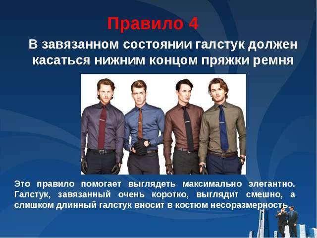 Правило 4 В завязанном состоянии галстук должен касаться нижним концом пряжки...