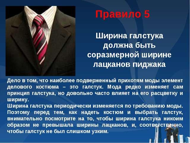 Правило 5 Ширина галстука должна быть соразмерной ширине лацканов пиджака Дел...