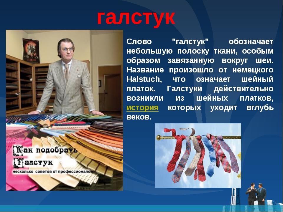 """галстук Слово """"галстук"""" обозначает небольшую полоску ткани, особым образом за..."""