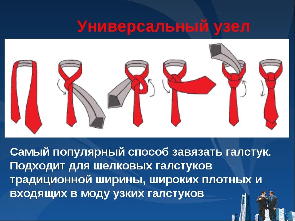 Универсальный узел Самый популярный способ завязать галстук. Подходит для шел...