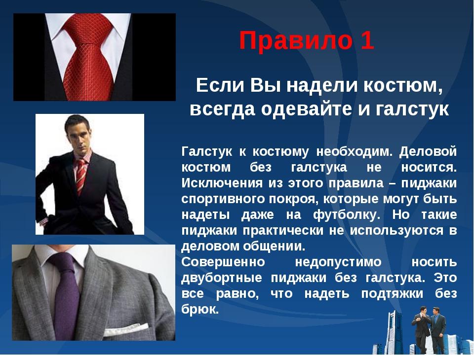 Правило 1 Если Вы надели костюм, всегда одевайте и галстук Галстук к костюму...