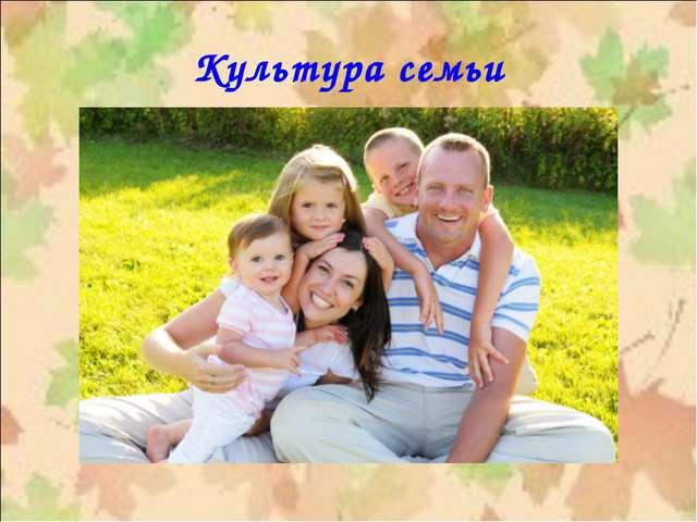 Культура семьи