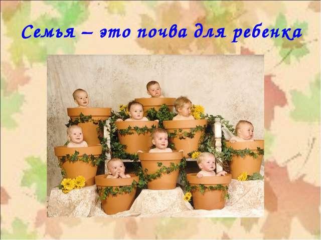 Семья – это почва для ребенка