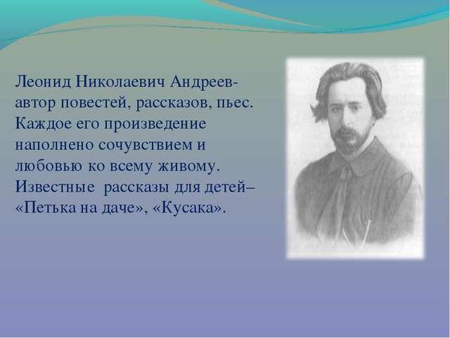 Леонид Николаевич Андреев- автор повестей, рассказов, пьес. Каждое его произв...