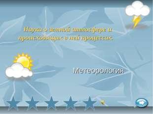 Наука о земной атмосфере и происходящих в ней процессах. Метеорология