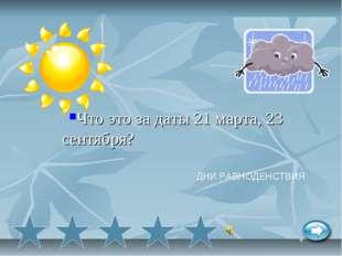 Что это за даты 21 марта, 23 сентября? ДНИ РАВНОДЕНСТВИЯ