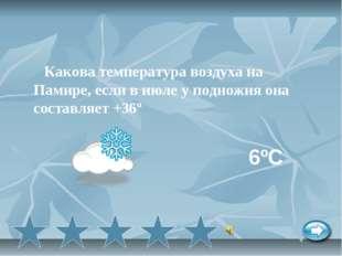Какова температура воздуха на Памире, если в июле у подножия она составляет