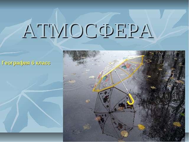 АТМОСФЕРА География 6 класс
