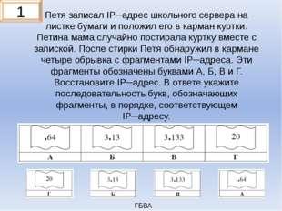Петя записал IP─адрес школьного сервера на листке бумаги и положил его в карм