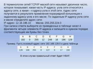 В терминологии сетей TCP/IP маской сети называют двоичное число, которое пока