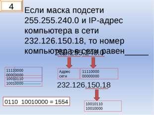 Если маска подсети 255.255.240.0 и IP-адрес компьютера в сети 232.126.150.18,