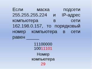 Если маска подсети 255.255.255.224 и IP-адрес компьютера в сети 162.198.0.157
