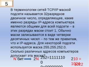 В терминологии сетей TCP/IP маской подсети называется 32разрядное двоичное чи