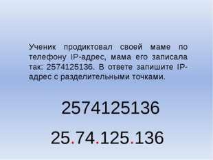 Ученик продиктовал своей маме по телефону IP-адрес, мама его записала так: 25
