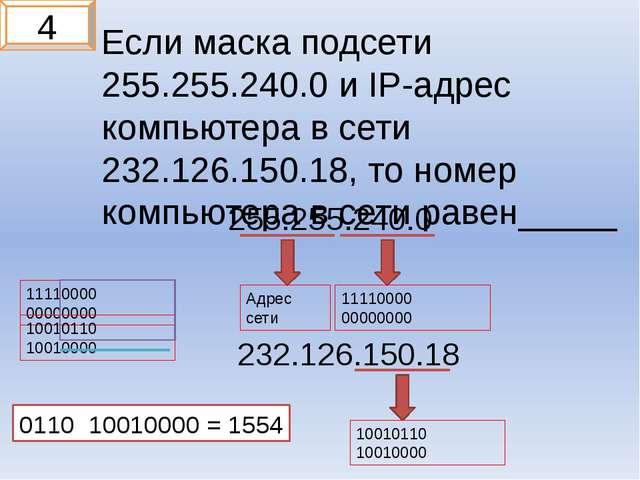 Если маска подсети 255.255.240.0 и IP-адрес компьютера в сети 232.126.150.18,...