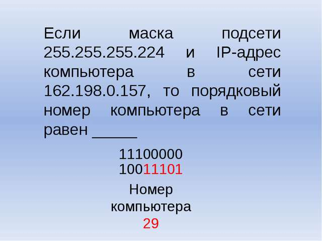 Если маска подсети 255.255.255.224 и IP-адрес компьютера в сети 162.198.0.157...