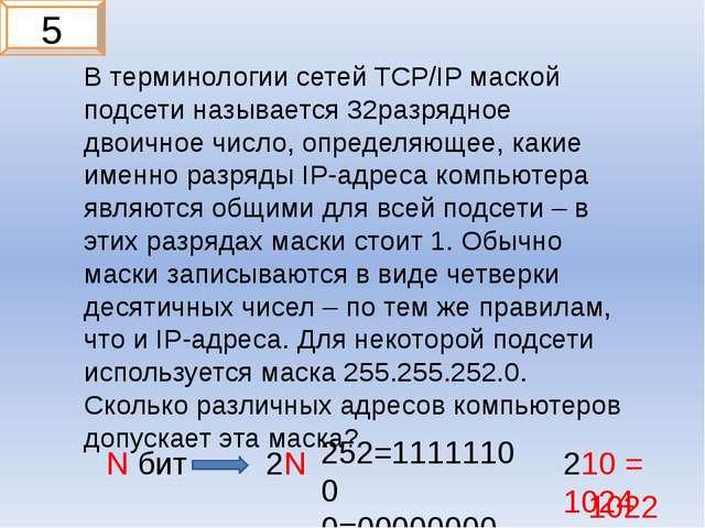 В терминологии сетей TCP/IP маской подсети называется 32разрядное двоичное чи...