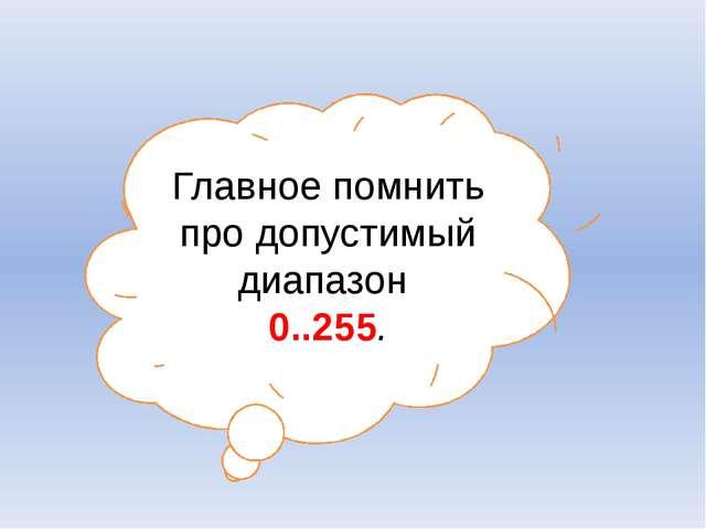 Главное помнить про допустимый диапазон 0..255.