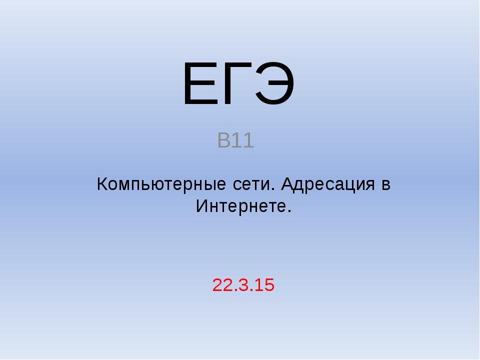 ЕГЭ В11 Компьютерные сети. Адресация в Интернете.