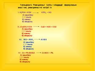 Тапсырма 5. Реакцияның типін, өнімдердің формуласын анықтап, реакцияны теңес