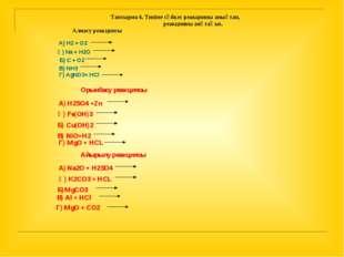 Тапсырма 6. Типіне сәйкес реакцияны анықтап, реакцияны аяқтаңыз. Алмасу реакц