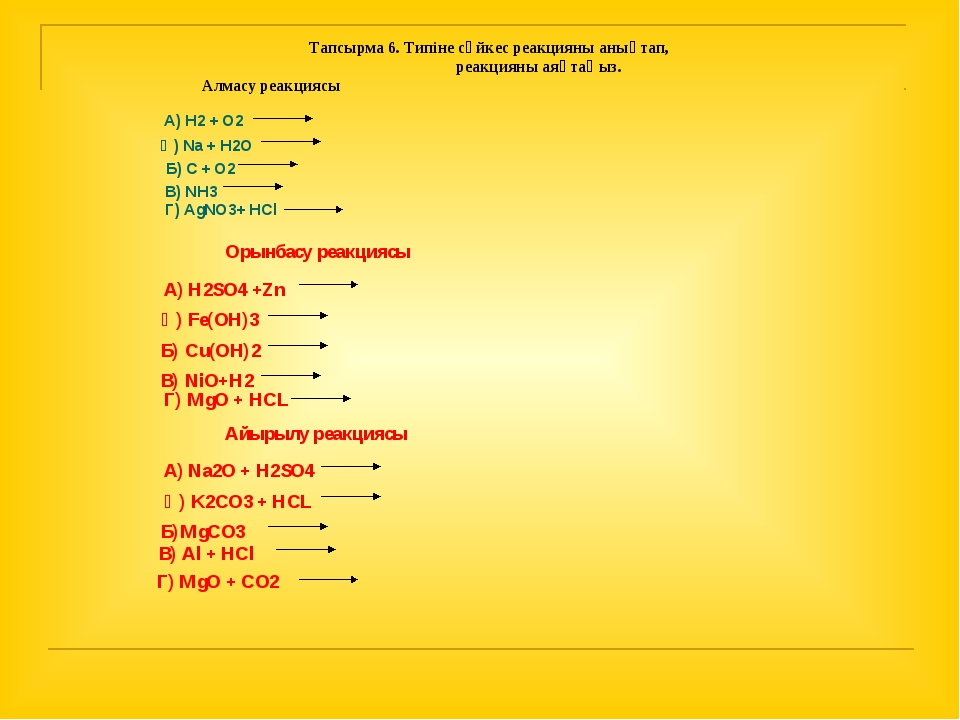 Тапсырма 6. Типіне сәйкес реакцияны анықтап, реакцияны аяқтаңыз. Алмасу реакц...