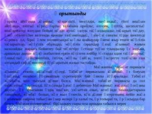 Қорытынды Қорыта айтқанда ақынның күнделікті, мезгілдік, науқандық, тіпті ан